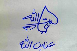 Inayat ullah Name Online Signature Styles