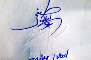 Zafar Iqbal Name Online Signature Styles
